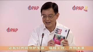 【新加坡大选】行动党公布竞选宣言 着重协助国人度过疫情