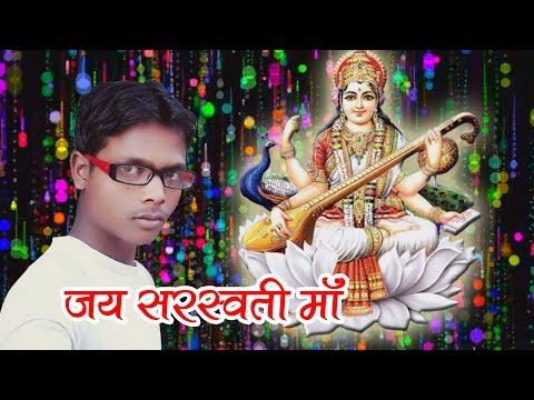 2018 लेटेस्ट Bhojpuri Song || जय माँ || सरस्वती माता गीत  || Suraj Samrat Chaudhary