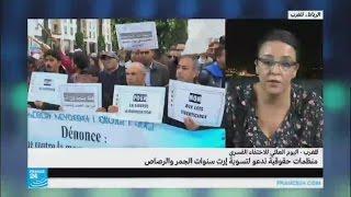 """منظمات مغربية تدعو لتسوية إرث """"سنوات الجمر والرصاص"""""""