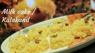 Milk cake - Diwali sweets recipe - Diwali Sweets - Kalakand recipe - Indian sweets