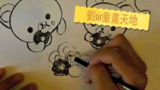 how to draw RILAKKUMA,リラックマ,鬆弛熊,童畫天地