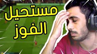 فيفا 21 - فقدت كل الأمل في الفوز ! 😩 | FIFA 21