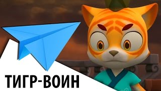Тигр воин короткометражный мультфильм про животных в 3D
