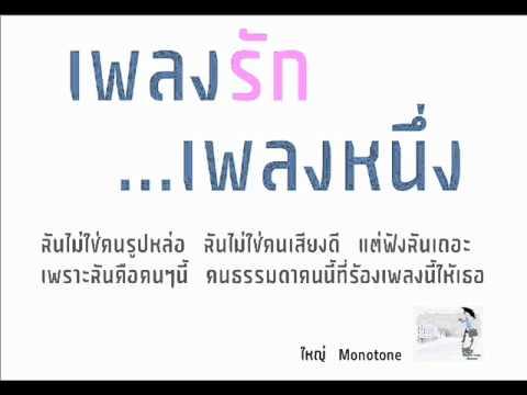 เพลงรักเพลงหนึ่ง - ใหญ่ Monotone