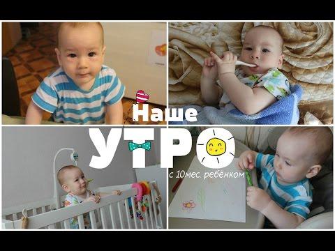 видео: НАШЕ УТРО с Ребёнком 10 месяцев