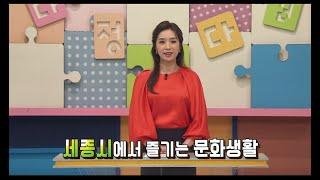 KBS대전 [TV 이웃 다정다감] 세종시문화재단 5~6…