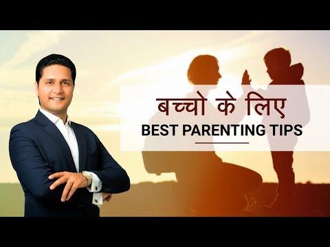 Parenting Tips for Children बच्चे को ज़िम्मेदार कैसे बनाये Parenting Video Hindi Parikshit Jobanputra