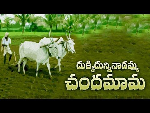 Telugu Janapada Geetalu - Dhukki Dunninadamma Chandhamama - Folk - JUKEBOX