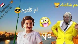 عم شكشك😹 ـــًـ🌀Vs🌀ــًــ ام كلثوم😎 علي طريقته الكوميدية الخاصة 😹🇪🇬🕷️مسرح مصر ✨