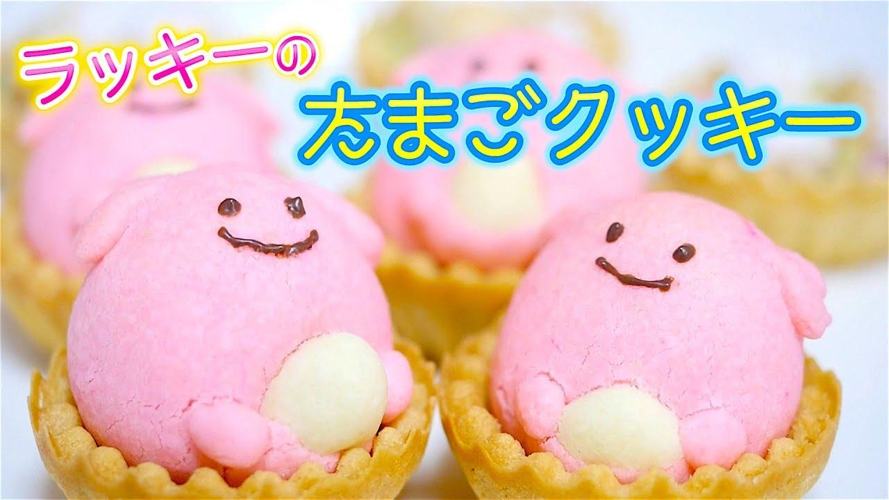 バレンタイン簡単レシピ♡ラッキーのたまごうみクッキーで ...