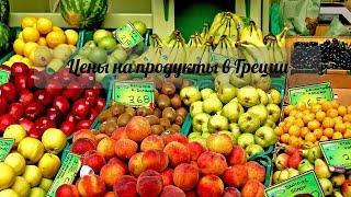Жизнь в греческой деревне. Цены на продукты в супермаркетах.(Решил показать цены на продукты в супермаркетах Греции. Живущим в России, да и в других странах, будет интер..., 2016-09-15T16:46:59.000Z)