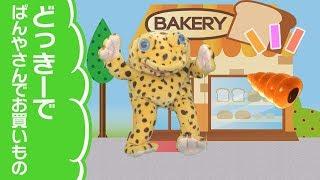 子供向けの歌┃ドッキーが踊るよ! パン屋さんでお買いもの(手遊び歌 童謡 人気 幼児 幼稚園 保育園)