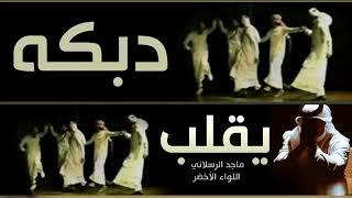 شيله يقلب خل عنك الحزن اداء ماجد الرسلاني 2017 شيله دبكة