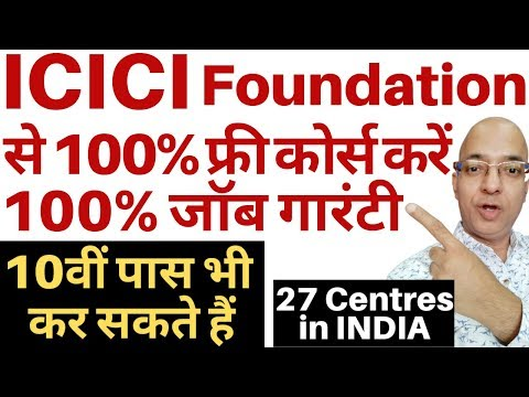 How to get job | Good job | Free training | job guarantee | ICICI foundation |