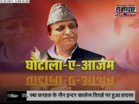 Samachar Plus: Humara Uttar Pradesh | 31 March 2017