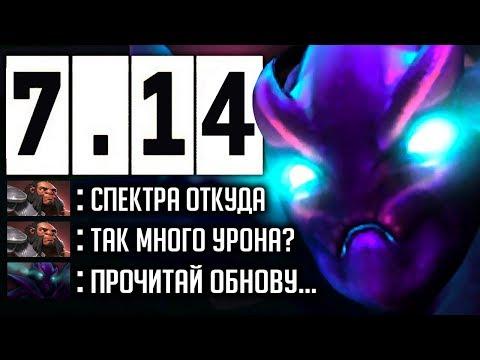 видео: НОВАЯ СПЕКТРА УБИВАЕТ ВСЕХ 1 КНОПКОЙ | spectre dota 2
