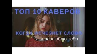 ТОП 10 Каверов МОТ - Когда исчезнет слово