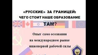 """""""Русские"""" за границей:  Чего стоит наше образование """"ТАМ""""?"""