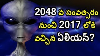 Top Aliens Mysterious Facts and Unknown Facts in Telugu IITelugu mysteries and Facts