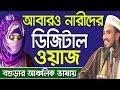 আবারও নারীদের ডিজিটাল ওয়াজ Golam Rabbani Bangla Waz 2018 Bangla Waj Islamic Waz Bogra Mp3