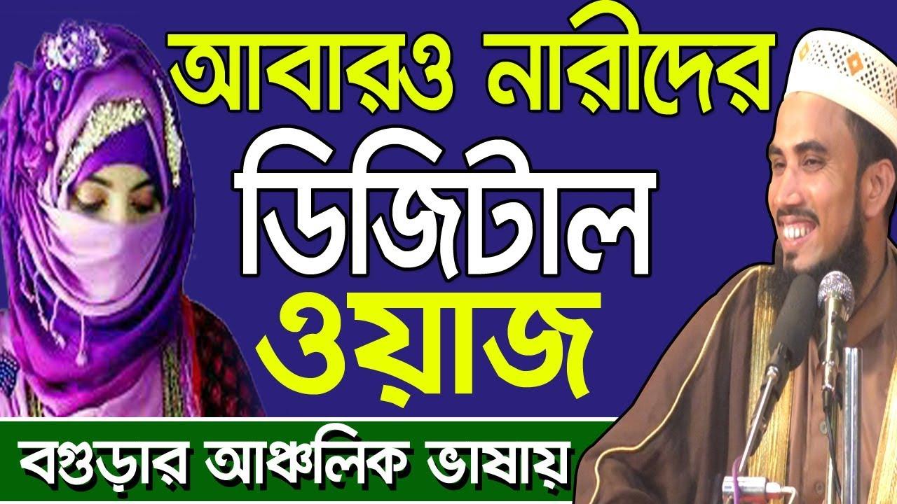 Download আবারও নারীদের ডিজিটাল ওয়াজ Golam Rabbani Bangla Waz 2018 Bangla Waj Islamic Waz Bogra