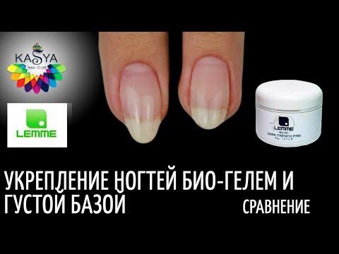 Чем отличается биогель от геля для наращивания ногтей