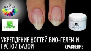 Укрепление ногтей био-гелем и густой базой сравнение