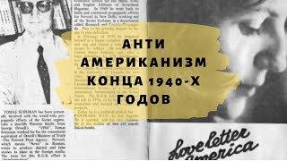 Юрий Безменов о жизни в Советском Союзе после 2-й мировой войны.
