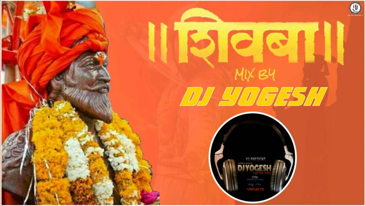 SHIVBA (शिवबा) | DJ YOGESH | SHIVAJI MAHARAJ | Audio Song #1