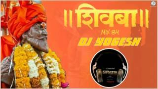 SHIVBA शिवबा DJ YOGESH SHIVAJI MAHARAJ Audio Song