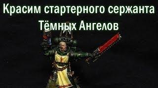 Как покрасить стартерного сержанта Тёмных Ангелов (Warhammer 40 000)(Ссылка на первую часть (про лицо и подложки) - http://www.youtube.com/watch?v=AosIPZVYhxs Вторая часть гайда по покраске стартер..., 2013-10-15T23:17:43.000Z)
