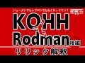 """【日本語ラップ】KOHH - """"Rodman"""" リリック解釈—ジョーダンでもレブロンでもなくロッドマン? 引退作の注目曲に込められた想いとは(後編)"""
