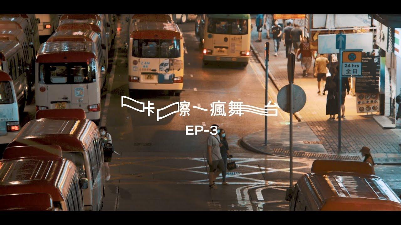 【🎬線上節目🎬】《舞影・冒蹤 ▶️第3集→咔嚓~ 瘋舞台》﹝粵語主講﹞Into the Choreo-/Photo-graphy Ep3