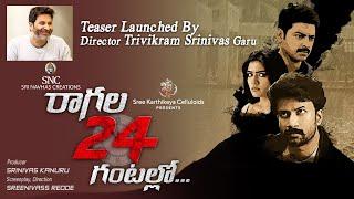 Raagala 24 Gantallo Teaser - Eesha Rebba | Satyadev | Sreenivass Redde | Raghu kunche |Sriram