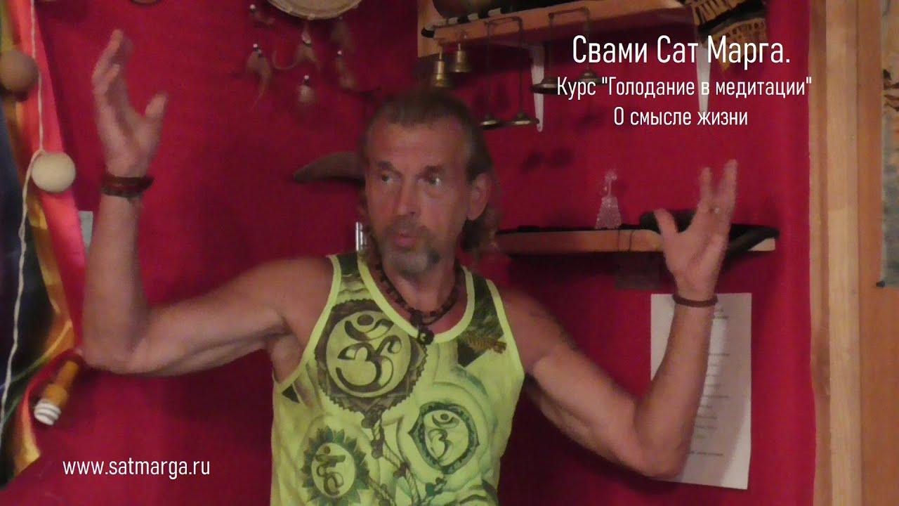 """Свами Сат Марга: """"Проявление Божественной игры""""."""