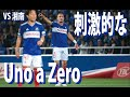 【This is Marinos】VS湘南【狙うは優勝のみ】