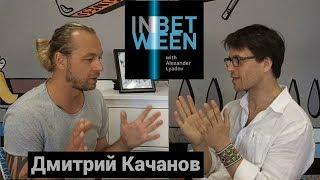 Дмитрий Качанов  - экстремал об уроках выживания в Океане