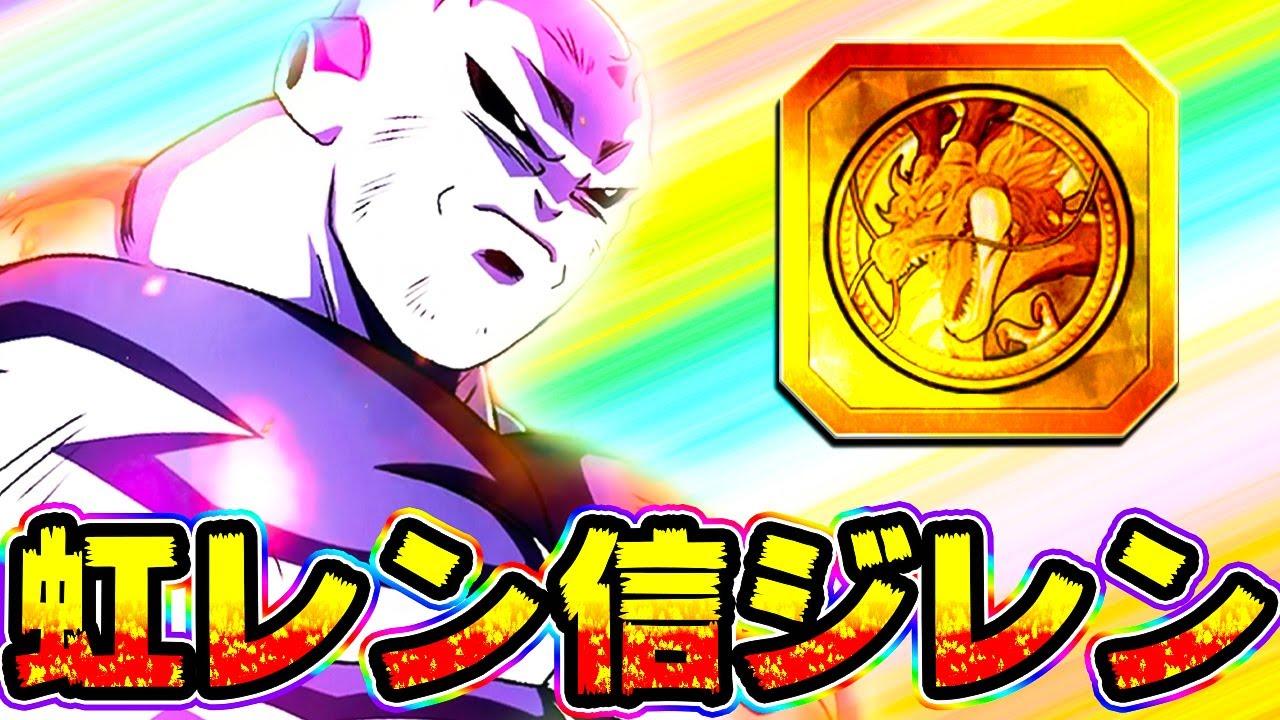 【ドッカンバトル】ウチの信ジレンも遂に虹レンです【Dragon Ball Z Dokkan Battle】