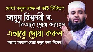 বিশ্বনবীর মতো করে দোয়া করুন দোয়া কবুল হয়ে যাবে | Kivabe doa kobul hoi | Mizanur Rahman Azhari Waz