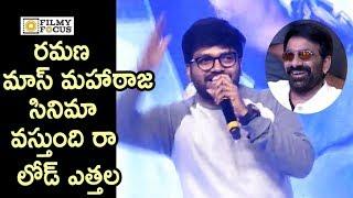 Director Anil Ravipudi Speech in Mahesh Babu Style @Disco Raja Movie Pre Release Event