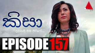 Kisa (කිසා) | Episode 157 | 30th March 2021 | Sirasa TV Thumbnail