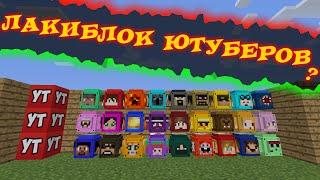 ЮТУБЕРСКИЕ ЛАКИ БЛОКИ! - Minecraft 1.8.9!