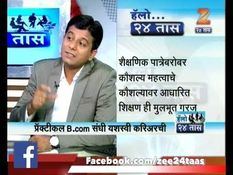 Hello 24 Taas | Sanmit Shah On Pratical B Com | 1st June 2017