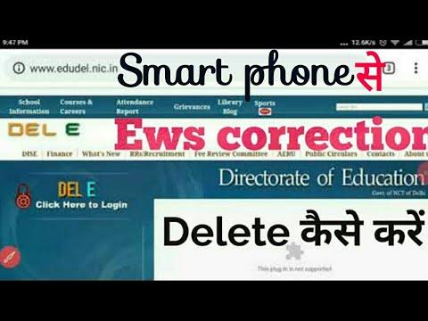 Ews/Dg application form correction को कैसे ठीक करेंगे।(Urdu, hindi)by Israr