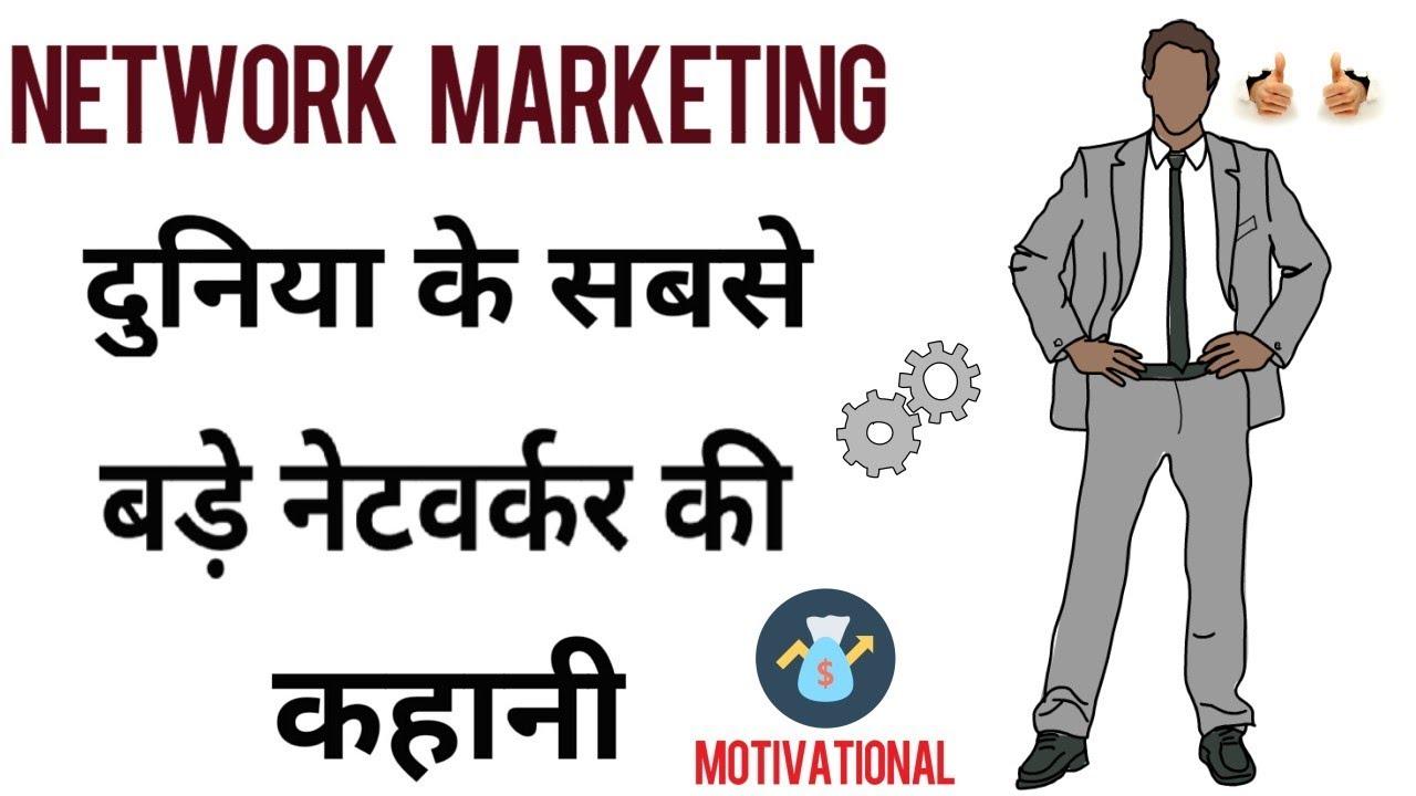 The Story Of World's biggest networker | in hindi (दुनिया के सबसे बड़े नेटवर्कर की कहानी) |