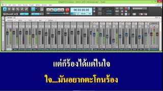 กระจกร้าว - ไฮ ร๊อค hi rock : Real Guitar VSTi - Sonar Karaoke Poject