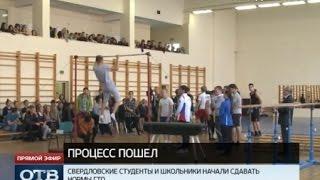Свердловские студенты и школьники начали сдавать нормы ГТО