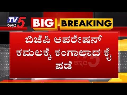 ಆಪರೇಷನ್ ಕಮಲಕ್ಕೆ ಕಾಂಗ್ರೆಸ್ ಪ್ರತಿತಂತ್ರ | Bjp Operation Kamala 2019 | TV5 Kannada