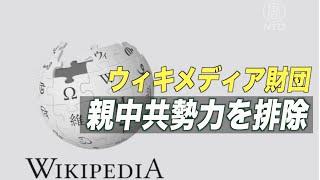 ウィキメディア財団が親中共勢力を排除