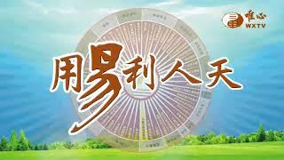 元益法師 元賢法師 元呈法師(3)【用易利人天177】  WXTV唯心電視台